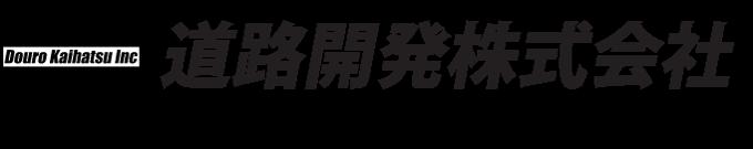 道路開発株式会社